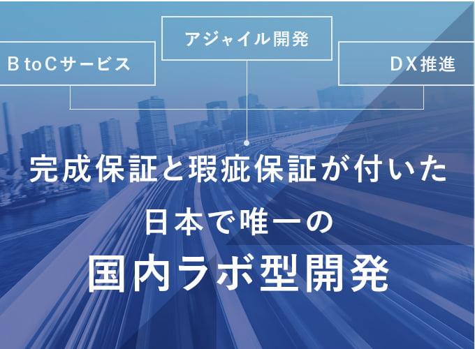 完成保証で瑕疵担保のある日本で唯一の国内ラボ型開発
